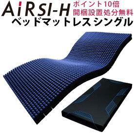 西川 エアー ベッド マットレス AiR SI H シングル ハード Hard 230N NUN1322032 Al2010 西川エアー 東京西川 エアー 西川 air ベッドマットレス order