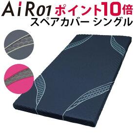 西川 エアー マットレス スペアカバー 西川エアー01 シングル AiR 01 ベーシック BASIC AiR 01 ハード HARD AI0010 HDX1206001 西川エアー 東京西川 エアー カバー 西川 air エアー01 order