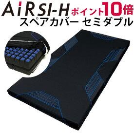 西川 エアー SI-H マットレス スペアカバー AiR SI-H セミダブル AI2010 HDX2808002 西川エアー 東京西川 エアー カバー 西川 air order
