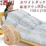 【最安値挑戦】西川羽毛布団シングル93%日本製昭和西川150×210ER248