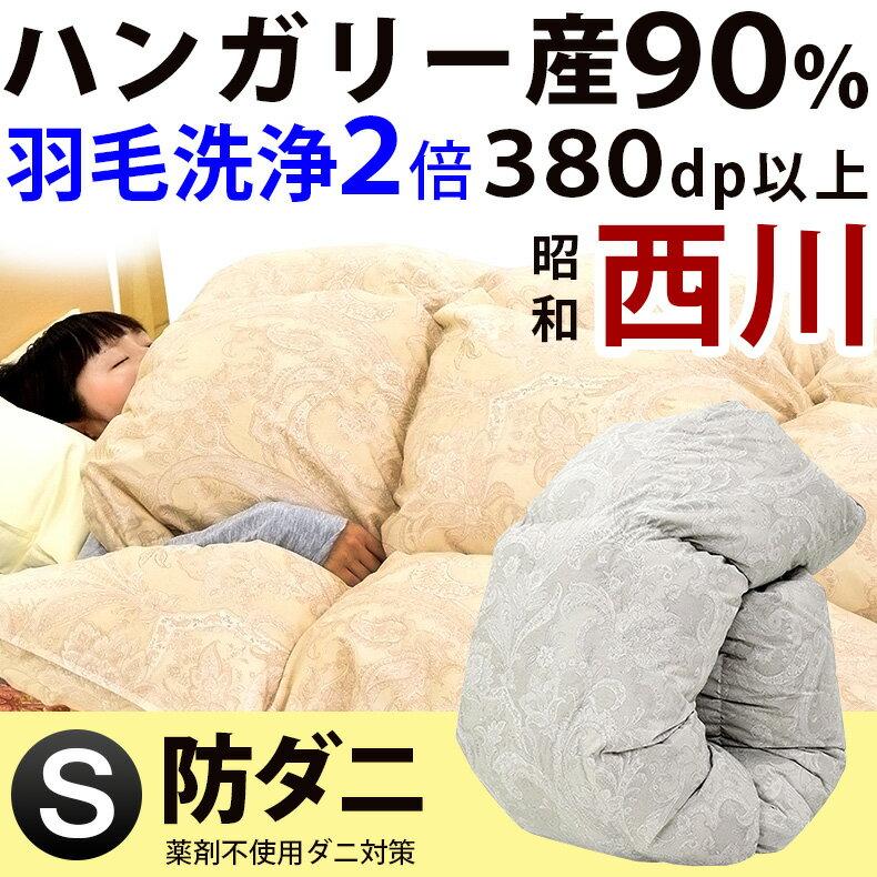 羽毛布団 シングル 西川 ハンガリー産 ダウン 90% 日本製 昭和西川 抗菌 防臭 ダニプルーフ 150×210 AI806