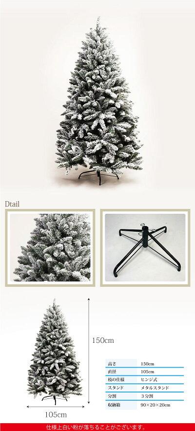 【クリスマスツリー】ブリッスルスノーツリー150cmクリスマスツリー