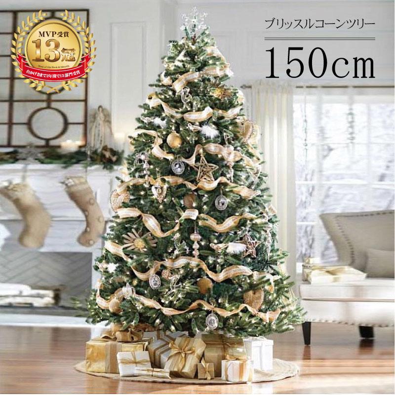 【エントリーポイント最低10倍】クリスマスツリー ブリッスルコーンツリー150cm おしゃれ ヌードツリー