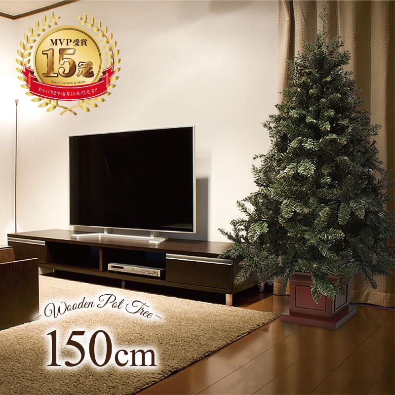 クリスマスツリー 北欧 ウッドベースツリー150cm おしゃれ 木製ポットツリー 北欧 ヌードツリー【pot】