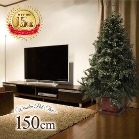 クリスマスツリー 北欧 おしゃれ ウッドベースツリー150cm 木製ポットツリー ヌードツリー【pot】
