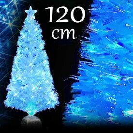 クリスマスツリー 北欧 おしゃれ パールファイバーツリー120cm ブルーLED12球付 ヌードツリー【pot】