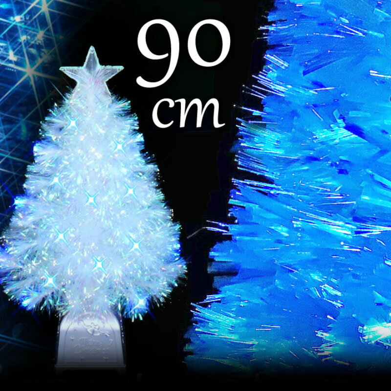 クリスマスツリー パールファイバーツリー90cm ブルーLED球付 ヌードツリー