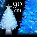 クリスマスツリー 北欧 おしゃれ パールファイバーツリー90cm ブルーLED14球付 ヌードツリー【pot】