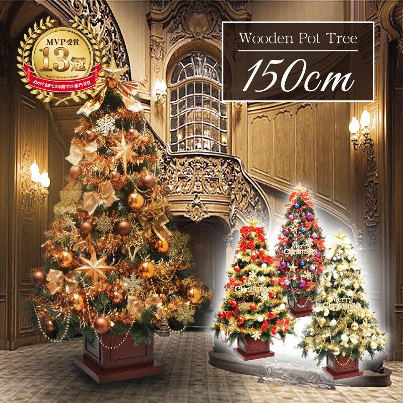 【楽天スーパーSALE割引】クリスマスツリー 北欧 ウッドベースツリーセット150cm おしゃれ オーナメントセット 木製ポットツリー LEDライト付き