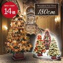 [ポイント10倍★10/25 10:00~11/01 09:59]クリスマスツリー 北欧 おしゃれ ウッドベースツリーセット180cm 木製北欧 L…