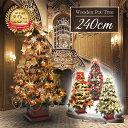 クリスマスツリー 北欧 ウッドベースツリーセット240cm おしゃれ オーナメントセット 木製ポットツリー LEDライト付き