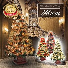 クリスマスツリー 北欧 おしゃれ ウッドベースツリーセット240cm オーナメント セット 木製ポットツリー LED【pot】 2m 3m 大型 業務用