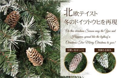 クリスマスツリースノーパインツリー180cm2016新作ツリー超豪華ツリー本物松ぼっくり