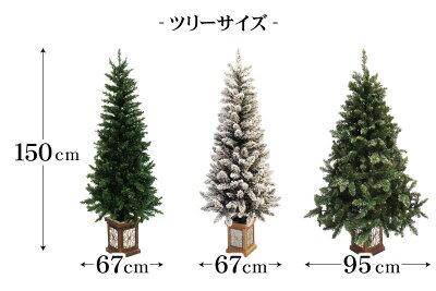 クリスマスツリーフィルムポットスリムツリー150cm高級ポットツリーヌードツリー
