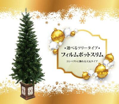 クリスマスツリーフィルムポットスリムツリー150cm【高級ポットツリー】05P12Oct14