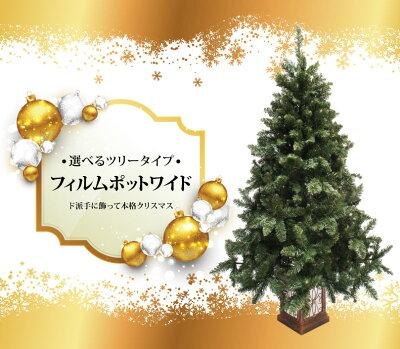 クリスマスツリーポット木製150cm