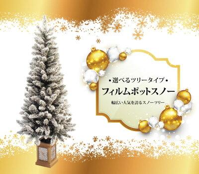 クリスマスツリーフィルムポットスリムツリー150cm【高級ポットツリー】