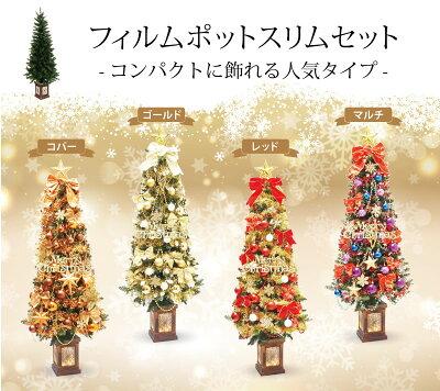 クリスマスツリーウッドベーススリムツリーセット150cm【木製ポットツリー】