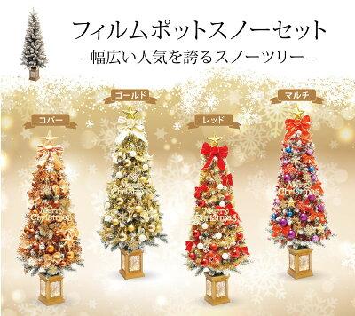 【クリスマスツリーオーナメントセット】ウッドベーススリムツリーセット150cm木製ポットツリー