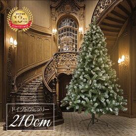 クリスマスツリー 北欧 おしゃれ ドイツトウヒツリー210cm オーナメント 飾り なし ヌードツリー【スノー】【hk】 2m 3m 大型 業務用