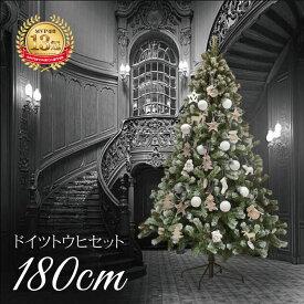 【全品ポイント9倍】クリスマスツリー 北欧 おしゃれ ドイツトウヒツリーセット180cm 【スノー】【hk】 オーナメント セット LED