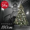 [ポイント10倍★10/25 10:00~11/01 09:59]クリスマスツリー 北欧 おしゃれ ドイツトウヒツリーセット180cm 【スノー】…