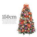 クリスマスツリー 北欧 おしゃれ ブリッスルコーンツリーセット150cm オーナメント セット LED