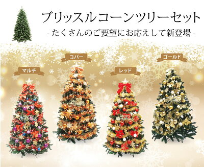 クリスマスツリーウッドベーススリムツリー150cm
