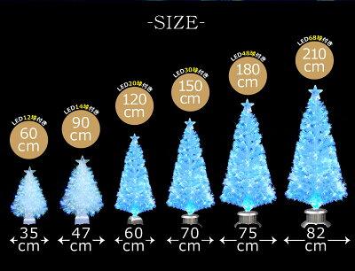 クリスマスツリーパールファイバーツリー90cmブルーLED球付