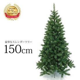 クリスマスツリー 北欧 おしゃれ スレンダーツリー150cm