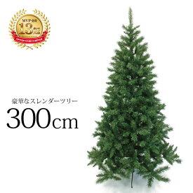 クリスマスツリー 北欧 おしゃれ スレンダーツリー300cm 3m 4m 5m 大型 業務用