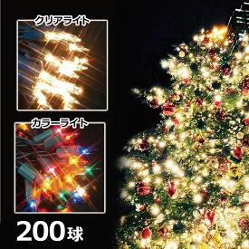 クリスマスツリー 北欧 おしゃれ オーナメント飾り ライト 200球ライト