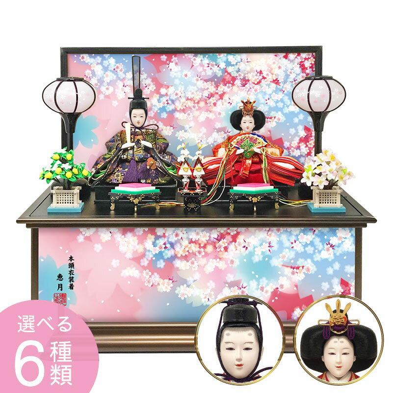雛人形 ひな人形 コンパクト 小さい 雛 収納飾り 親王飾り 名前旗付 【2018年度新作】