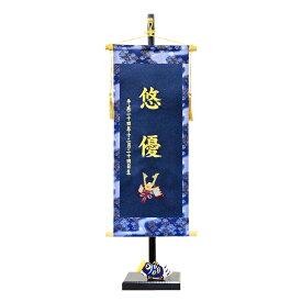 五月人形 兜 名前旗 名入れ旗 名前札 掛け軸 刺繍 輝く本仕立て刺繍名入れ旗大スタンドセット