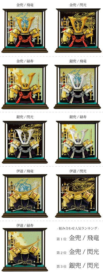 五月人形コンパクト兜ケース飾り兜飾りアクリルケースオルゴール付端午の節句5月人形【2018年度新作】