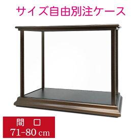 【送料無料】ガラスケース アクリル 観賞用 丈夫 軽い フィギュア 人形 コンパクト