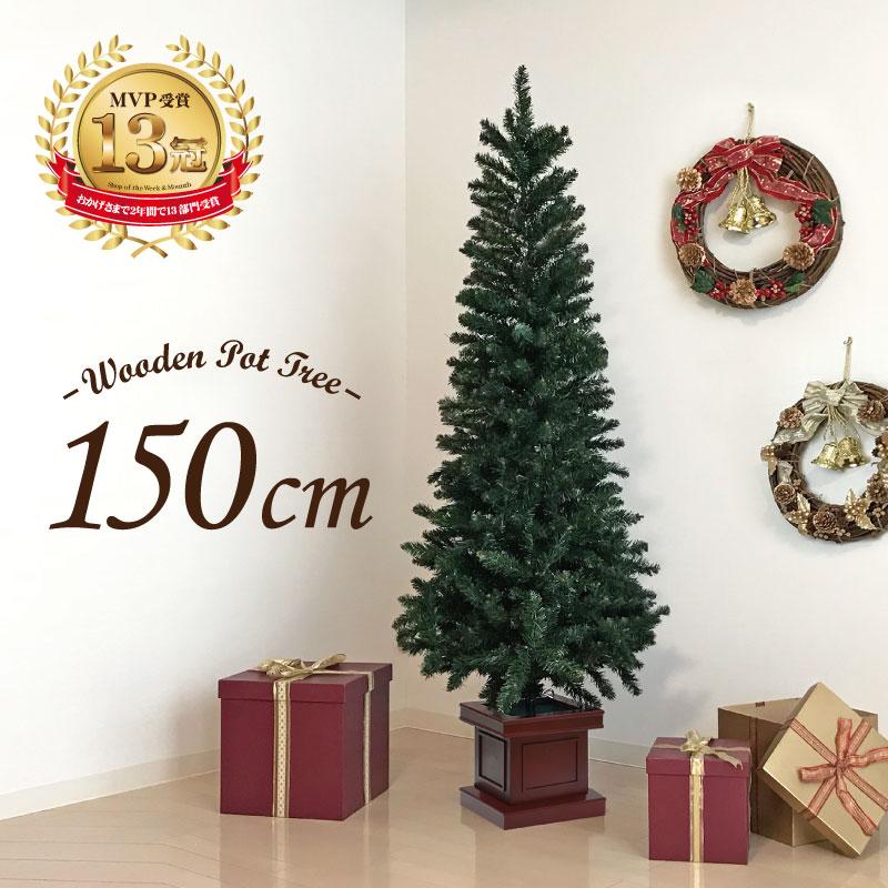 クリスマスツリー 北欧 ウッドベーススリムツリー150cm おしゃれ 木製ポットツリー 北欧 ヌードツリー【pot】