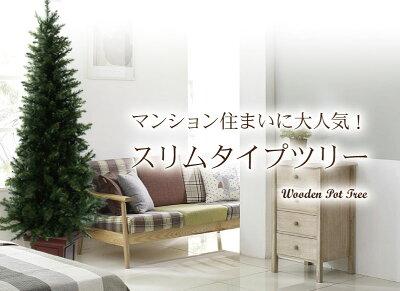 クリスマスツリーウッドベーススリムツリー180cm【木製ポットツリー】