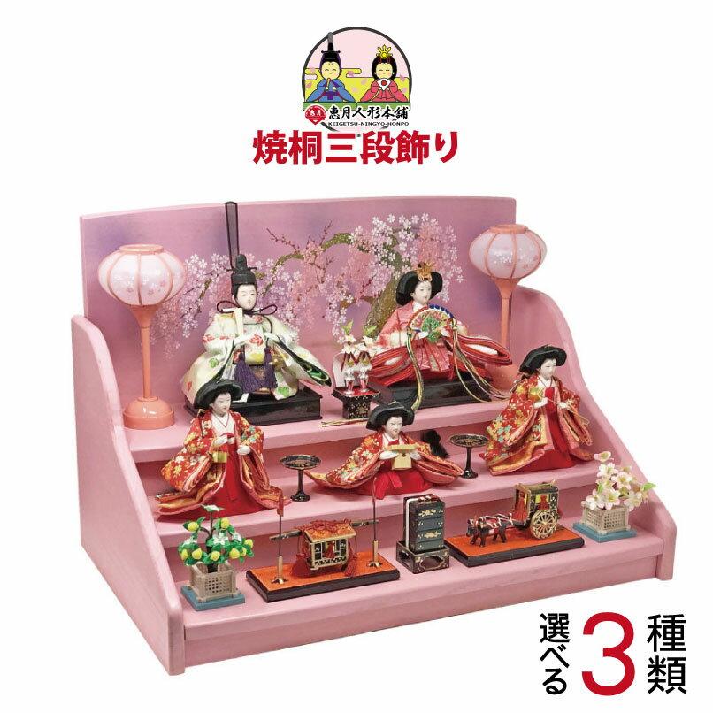 雛人形 ひな人形焼桐三段飾り