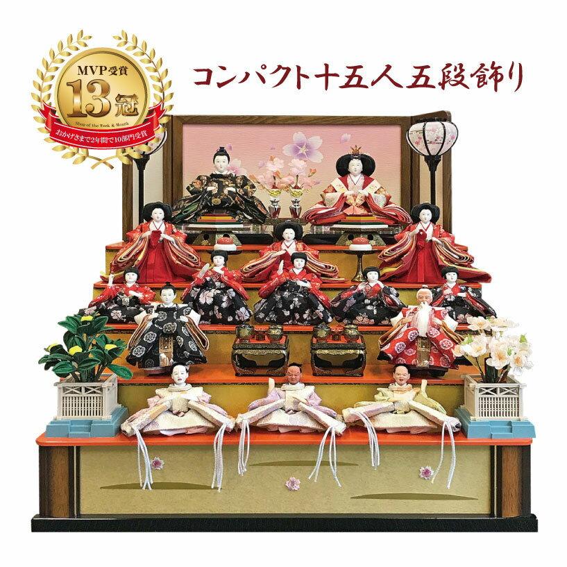 雛人形 ひな人形 コンパクト コンパクト十五人五段飾り 名前旗付 【2018年度新作】