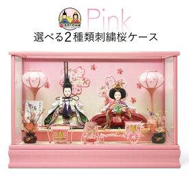 雛人形 ひな人形 おしゃれ おひなさま お雛様 ピンクケース コンパクト 雛 ケース飾り 親王飾り 名前旗付【2019年度新作】