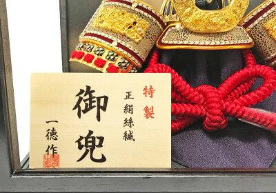 【数量限定特価!】五月人形伝統工芸士作胴丸特上鎧ケース飾り