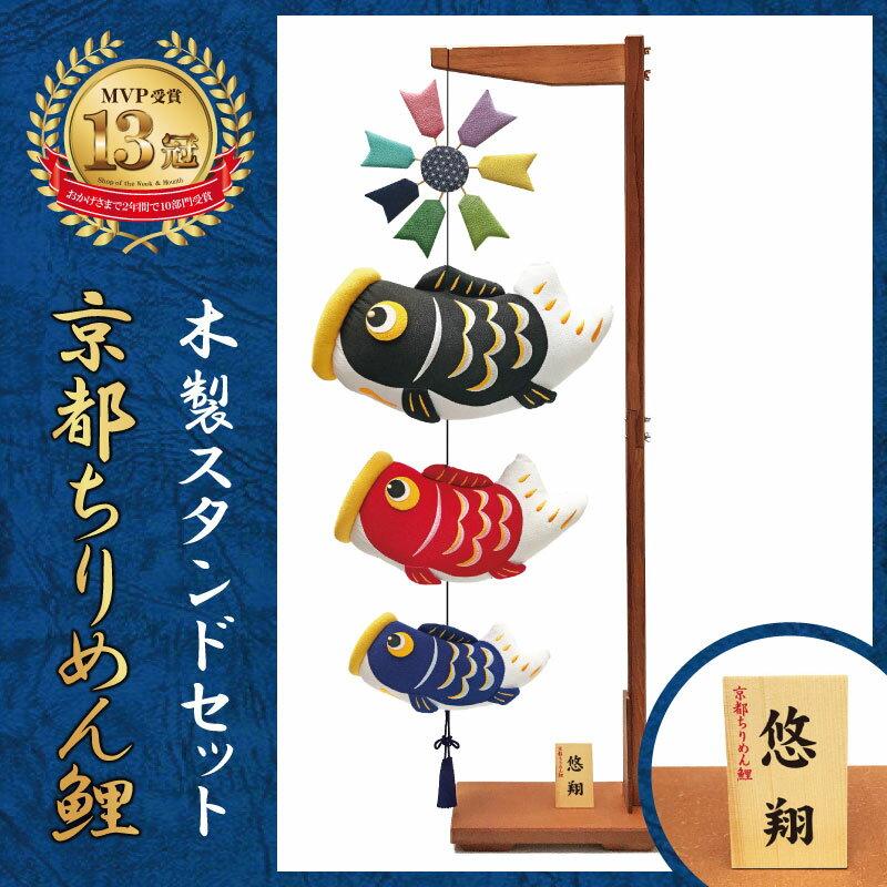 こいのぼり 鯉のぼり室内飾り ベランダ用 【名入れ無料】