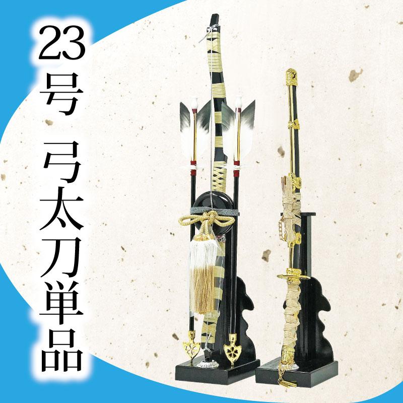 五月人形 道具 弓太刀23号