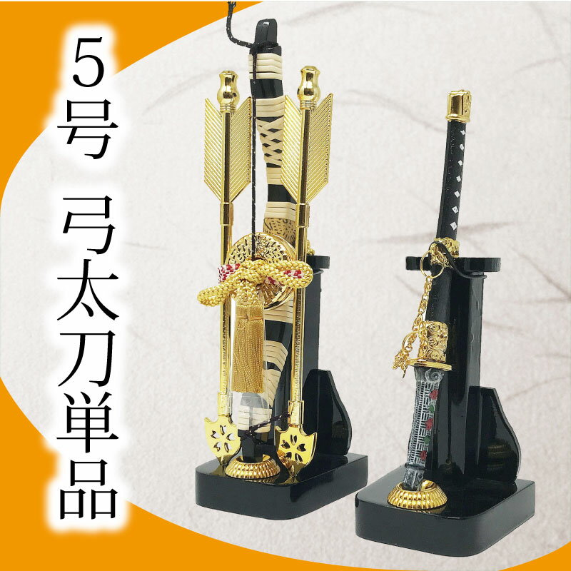 五月人形 道具 弓太刀5号