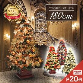 ★店内全品ポイント最大20倍★クリスマスツリー 北欧 おしゃれ ウッドベースツリーセット180cm 木製北欧 LED オーナメント 飾り セット LED【pot】
