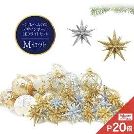 ★店内全品ポイント最大20倍★クリスマスツリー 北欧 おしゃれ ベツレヘムの星 オーナメント 飾り セットクリスマス LED