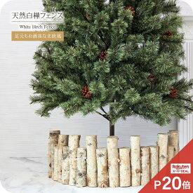 ★店内全品ポイント最大20倍★クリスマスツリー 北欧 おしゃれ オーナメント 飾り ウッドフェンス ツリースカート 木製 フレーム クリスマス 白樺