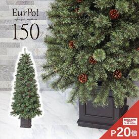 ★店内全品エントリーP10倍★クリスマスツリー おしゃれ 北欧 150cm 高級 ドイツトウヒツリー オーナメント 飾り セット なし ツリー ヌードツリー スリム ornament Xmas tree Eurpot