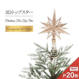 ★店内全品ポイント最大20倍★クリスマスツリー 北欧 おしゃれ オーナメント 飾り トップスター クリスマス